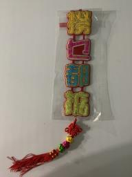 Reusable Couplets for Chinese New Year image 4
