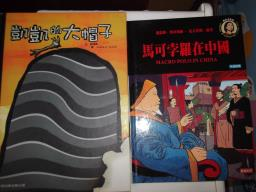 Collection of Good Reads in Chinese image 2