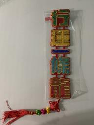 Reusable Couplets for Chinese New Year image 3
