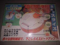 Japanese Food Processor image 2