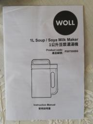 Woll Soup and Soy Milk Maker 1l image 3